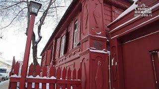 Музей детства А. М. Горького «Домик Каширина» открылся после ремонта в Нижнем Новгороде