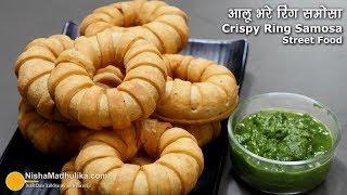 ज्यादा देर तक कुरकुरे बने रहने वाले आलू रिंग समोसा । Street Food - Aloo Stuffed Crispy Ring Samosa