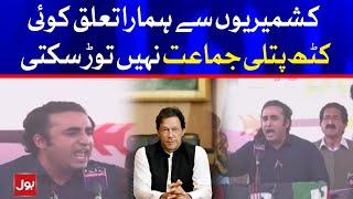 Bilawal Bhutto Slams Imran khan govt in AJK Speech   PPP Jalsa in Azad Kashmir   BOL News