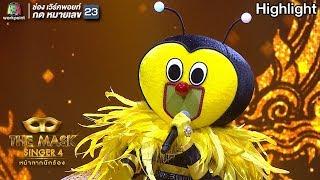 เจ็บละเนาะ - หน้ากากผึ้ง | THE MASK SINGER 4