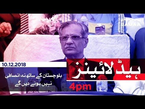 Samaa Headlines - 4P