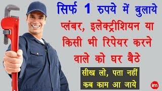 Book Plumber Online With 1 Rupees Only in Hindi | By Ishan - Download this Video in MP3, M4A, WEBM, MP4, 3GP