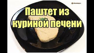 Паштет из куриной печени / Chicken liver pate | Видео Рецепт