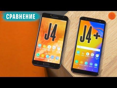 Чем Samsung Galaxy J4+ ЛУЧШЕ Galaxy J4? ▶️ Сравнение смартфонов
