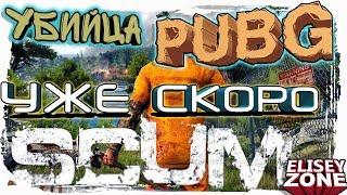 SCUM ОБЗОР, новая игра карта pubg нервно курит,SCUM дата выхода лучшая игра на выживание