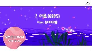 [1 HOUR LOOP] SNSD 소녀시대 - Sailing 그 여름 (0805)