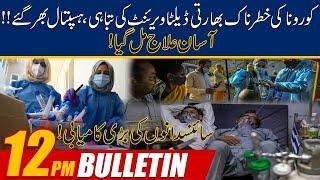 12pm News Bulletin   23 July 2021   24 News HD