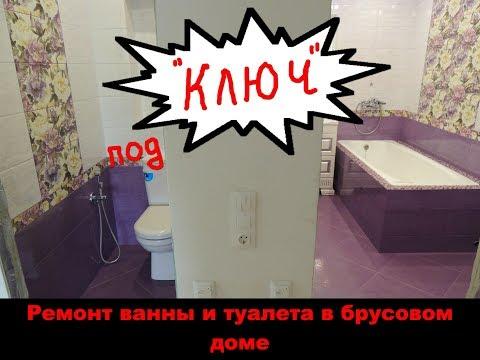 """Закончил ремонт ванной комнаты и туалета в доме под """"ключ""""."""