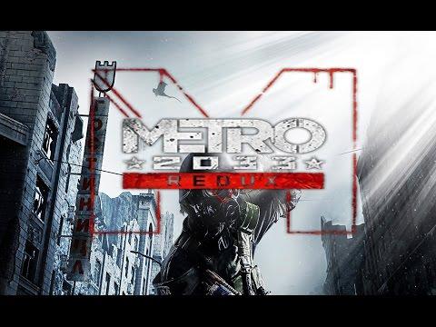 Metro 2033 Redux - ОБЗОР