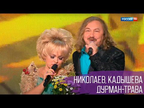"""Игорь Николаев и Надежда Кадышева """"Дурман-трава"""""""