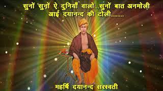 Suno Suno aye Duniya Walon aayi dayanand ki toli Bhajan