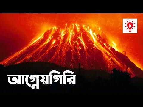 আগ্নেয়গিরি | কি কেন কিভাবে | Volcano | Ki Keno Kivabe