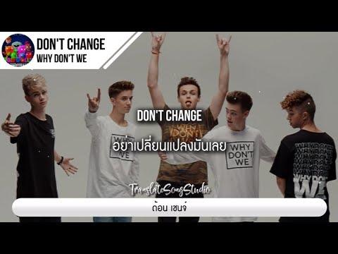 แปลเพลง Don't Change - Why Don't We