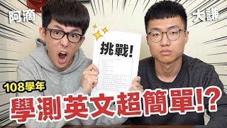 學測英文科這麼簡單,阿滴居然還錯這題!? feat. 大謙