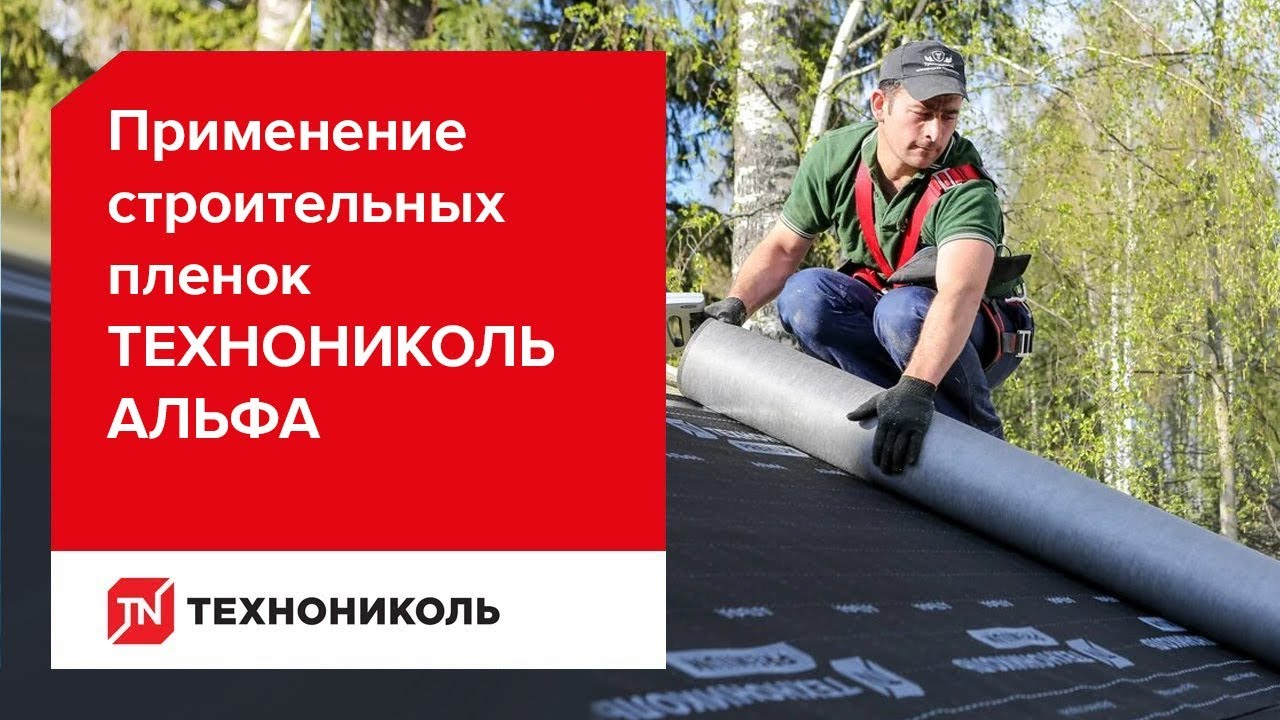 Пароизоляция и гидроизоляция крыши: строительные пленки ТЕХНОНИКОЛЬ АЛЬФА