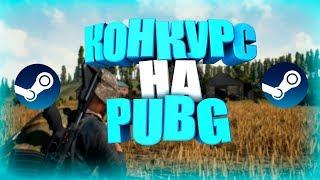 КОНКУРС НА PUBG!