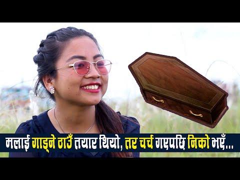 मलाई गाड्ने ठाउँ तयार थियो -Singer Susmita Rai    MBmedia OnlineTV