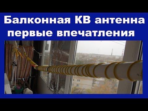 КВ балконная антенна первые тесты