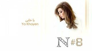 Nancy Ajram - Ya Khayen (Official Audio) / نانسي عجرم - يا خاين تحميل MP3