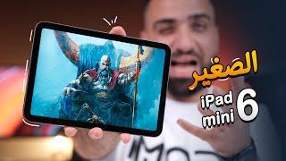 الايباد الصغير العنيف || iPad Mini 6 🔥