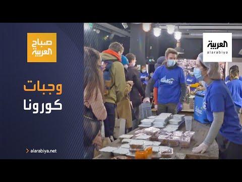 العرب اليوم - شاهد: وجبات للطلاب الفرنسيين المتضررين من جائحة