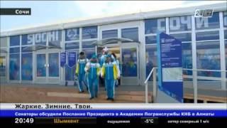 Олимпийские игры в Сочи 2014 - Сборная Казахстана