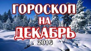 гороскоп ТАРО на ДЕКАБРЬ 2016 для всех знаков зодиака