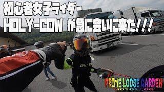超初心者女子ライダーが急に会いに来た!!!/motovlog#115