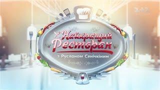 Блінофф, Yolo, Серебро в Києві. Найкращий ресторан з Русланом Сенічкіним – 5 випуск