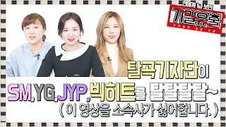 [기밀유출] EP4. 탈곡기자단 SM,JYP,YG 3대 엔터 탈탈탈