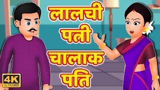 लालची पत्नी चालाक पति   Lalchi Patni   Hindi Short Stories   Animation Comedy Video