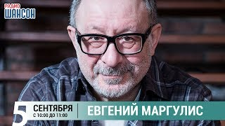 Евгений Маргулис в гостях у Ксении Стриж («Стриж-Тайм»)