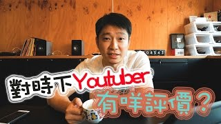 對時下Youtuber有咩評價?