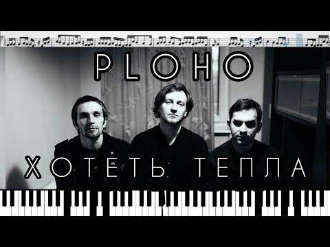Ploho - Хотеть тепла (кавер на пианино + ноты)