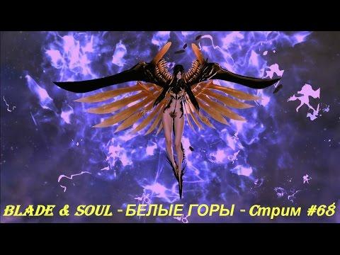 Blade & Soul - БЕЛЫЕ ГОРЫ - Cтрим #68