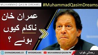 Imran Khan Nakam Kyun Hue? Muhammad Qasim ke Khwab Sache Ho Rahe Hain