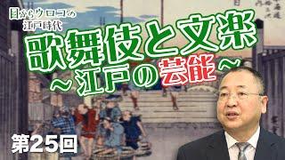第25回 歌舞伎と文楽~江戸の芸能~