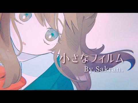 小さなフィルム / Sakran. feat. 音街ウナ (Otomachi Una)
