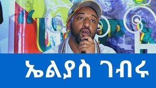 #Ethiopia: EthioTube ከስፍራው - Town Hall w/ Eskinder Nega : Speech by Journalist Elias Gebru