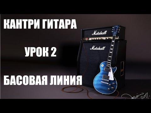 Ритм-гитара в стиле Country (часть 2)