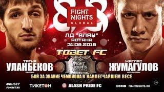 Тагир Уланбеков vs. Жалгас Жумагулов / Tagir Ulanbekov vs. Zhalgas Zhumagulov