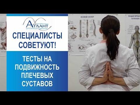 тесты на подвижность плечевых суставов