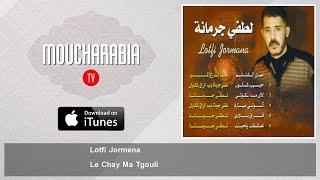 تحميل اغاني Lotfi Jormena - Le Chay Ma Tgouli MP3