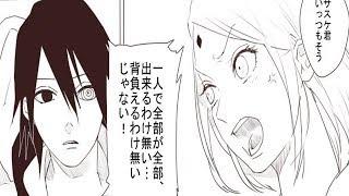 【マンガ動画】 NARUTO ナルト漫画 アナタと繋がる(サスサク
