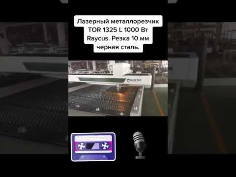 Лазерный металлорезчик TOR 1325 L 1000 Вт Raycus Резка 10 мм черная сталь