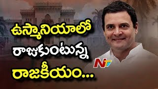 Rahul Gandhi Campaign Turns Political Heat In Osmania University | T Congress Vs TRSV