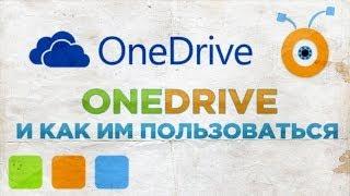 Что такое OneDrive и как им пользоваться