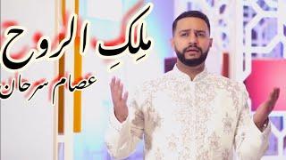 Issam Sarhan - Malik Aro7 ملك الروح - عصام سرحان (فديو كليب حصري) (2021 Exclusive Music Video) تحميل MP3