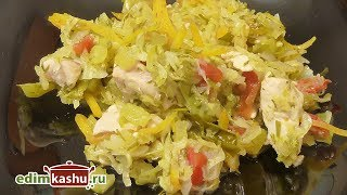 Очень вкусно и капустно! Простой рецепт сочной Тушеной Капусты с Курицей