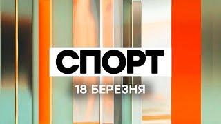 Факты ICTV. Спорт (18.03.2020)
